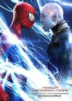 Плакат: Новый Человек-паук: Высокое напряжение / The Amazing Spider-Man 2