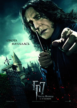 Плакат: Гарри Поттер и Дары Смерти: Часть I / Harry Potter and the Deathly Hallows: Part 1