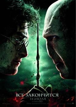 Плакат: Гарри Поттер 8: Дары Смерти - Часть II / Harry Potter and the Deathly Hallows: Part 2