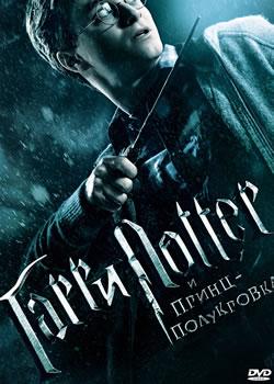 Плакат: Гарри Поттер 6: Принц-полукровка / Harry Potter and the Half-Blood Prince