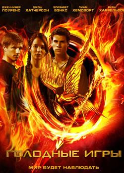 Плакат: Голодные игры 1 /  The Hunger games