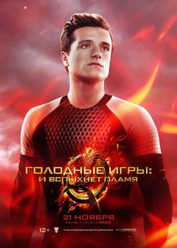 Плакат: Голодные игры 2: И вспыхнет пламя /  The Hunger games: Catching fire