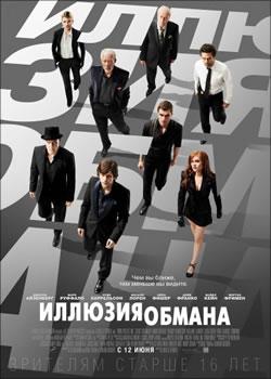 Плакат: Иллюзия обмана (Now you see me) 2013
