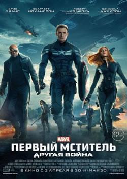Плакат: Первый мститель 2: Другая война / Captain America: The Winter Soldier