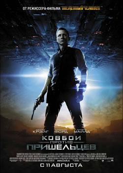 Плакат: Ковбои против пришельцев / Cowboys & Aliens