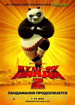 Плакат: Кунг фу Панда 2 / Kung fu panda 2