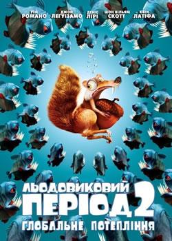 Плакат: Ледниковый период 2: Глобальное потепление / Ice age 2: The meltdown