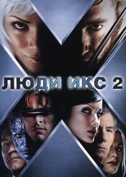 Плакат: Люди Икс 2 / X2: X-men united