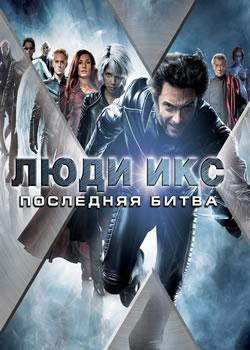 Плакат: Люди Икс 3: Последняя битва / X-Men: The Last Stand