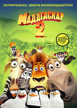 Плакат: Мадагаскар 2 / Madagascar: Escape 2 Africa