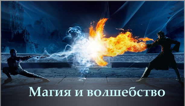 Фильмы про магию и волшебство
