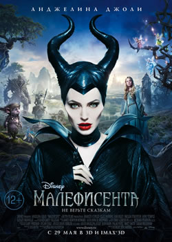 Плакат: Малефисента / Maleficent