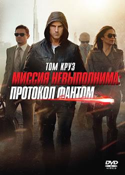 Плакат: Mission: Impossible - Ghost protocol / Миссия невыполнима 4: Протокол фантом