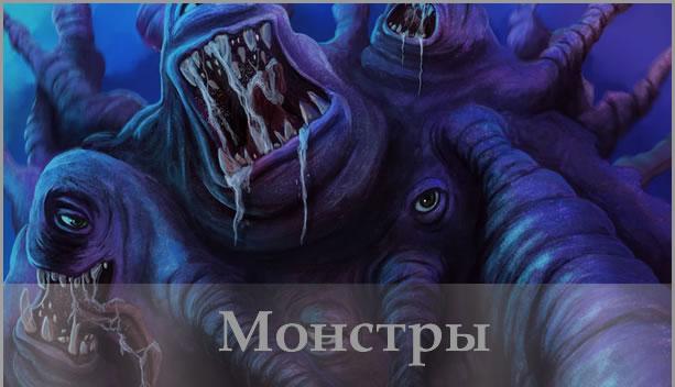 Фильмы про монстров