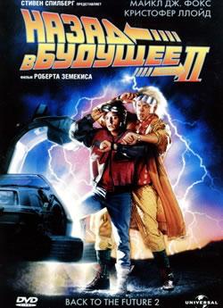 Плакат: Назад в будущее 2 / Back to the Future Part II