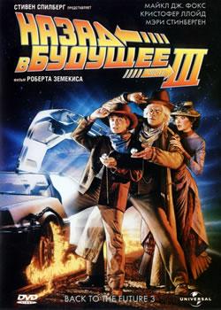 Плакат: Назад в будущее 3 / Back to the Future Part III