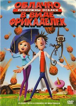 Плакат: Облачно, возможны осадки в виде фрикаделек / Cloudy with a chance of meatballs