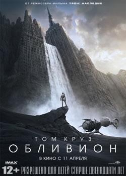 Плакат: Обливион / Oblivion