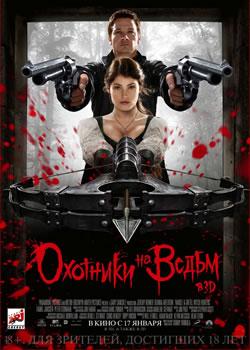 Плакат: Охотники на ведьм / Hansel & Gretel: Witch Hunters