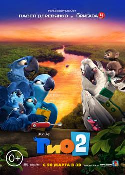 Плакат: Рио 2 / Rio 2