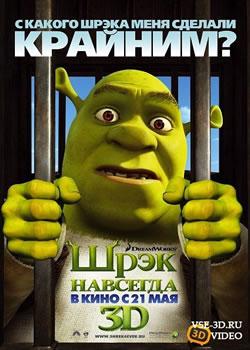 Плакат: Shrek forever after / Шрек 4 Навсегда