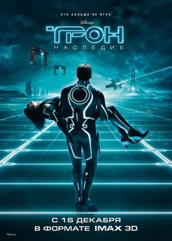 Плакат: Трон Наследие / Tron: Legacy