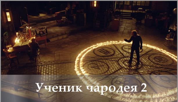 Ученик чародея - КиноПоиск