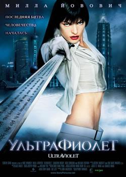 Плакат: Ультрафиолет / Ultraviolet