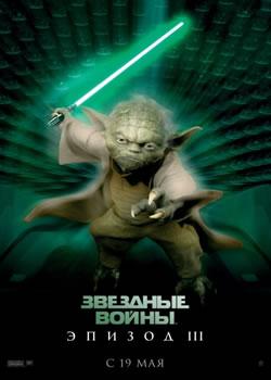 Плакат: Звездные войны 3: Месть ситхов (эпизод 3) / Star Wars episode III: Revenge of the Sith