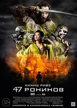 Плакат: 47 ронинов / 47 ronin