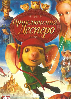 Приключения Десперо / Tale of Desperеaux (плакат)