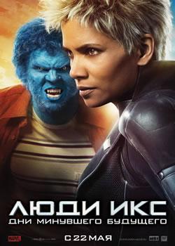 Плакат: Люди Икс 5: Дни минувшего будущего /  X-Men: Days of future past