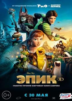 Плакат: Эпик / Epic