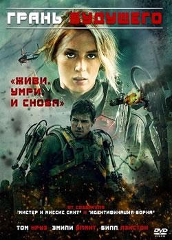 Плакат: Грань будущего / Edge of tomorrow