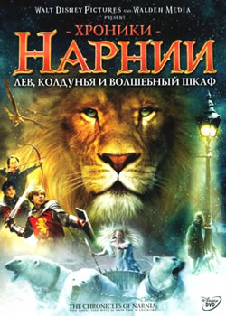 Плакат: Хроники Нарнии 1 / The Chronicles of Narnia (2005)