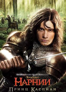 Плакат: Хроники Нарнии 2 / Chronicles of Narnia: Prince Caspian