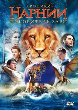 Плакат: Хроники Нарнии 3 - Покоритель зари /  The Voyage of the Dawn Treader
