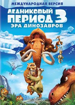 Плакат: Ледниковый период 3 / Ice Age: Dawn of the dinosaurs
