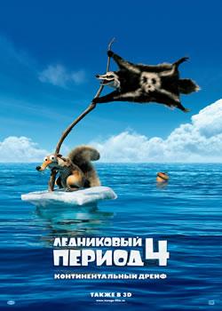 Плакат: Ледниковый период 4: Континентальный дрейф / Ice Age: Continental drift