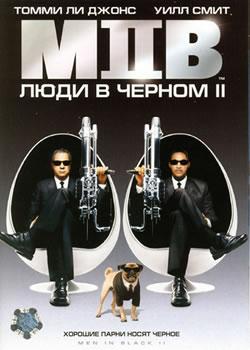 Плакат: Люди в чёрном 2 / Men in Black 2