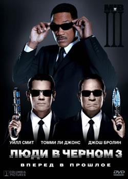 Плакат: Люди в чёрном 3 / Men in black III
