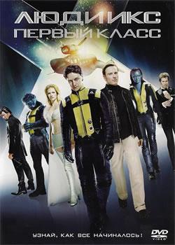 Плакат: X-Men: First class / Люди икс 4: Первый класс