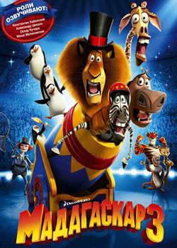 Плакат: Madagascar 3: Europe's most wanted / Мадагаскар 3