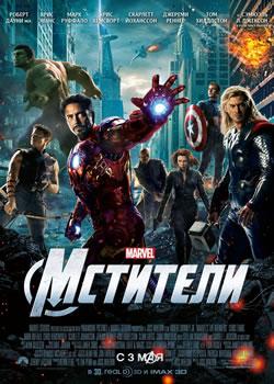Мстители / The Avengers - плакат