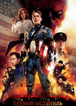 Плакат: Captain America: The First Avenger / Первый мститель 2011