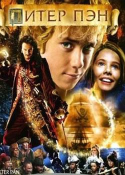 Плакат: Питер Пэн / Peter Pan