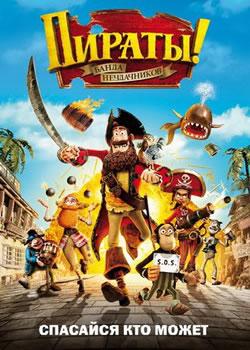 Плакат: Пираты банда неудачников / The Pirates! In an Adventure with Scientists!