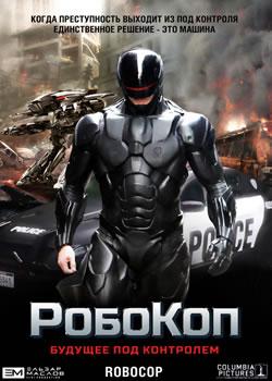 Плакат: Робокоп / Robocop