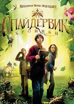 Плакат: The Spiderwick Chronicles / Спайдервик: Хроники