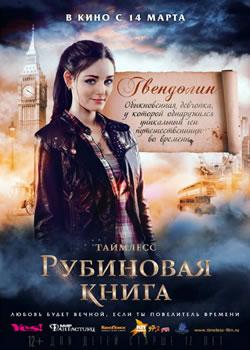 Плакат: Таймлесс - Рубиновая книга / Rubinrot